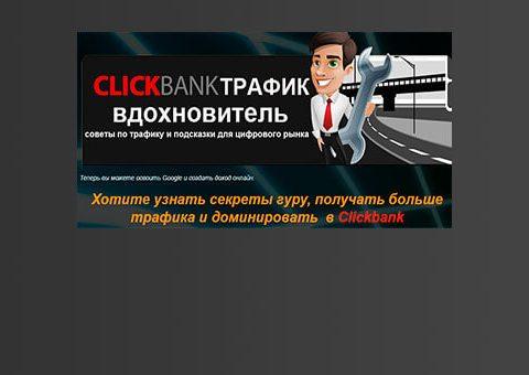 clickbanck-traff