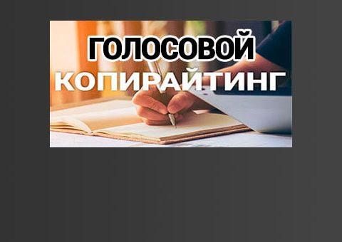 golos-kopi-1