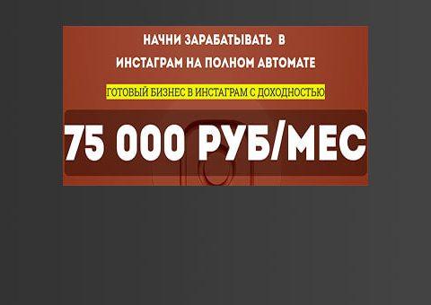 insta75000