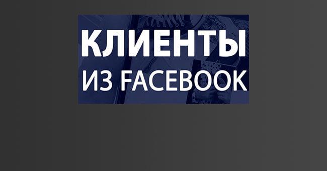 klient-facebook