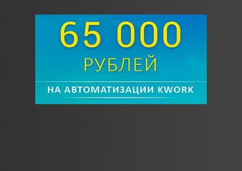 kwork65000-1