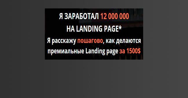 landing-12millionov