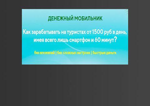 money-mobill