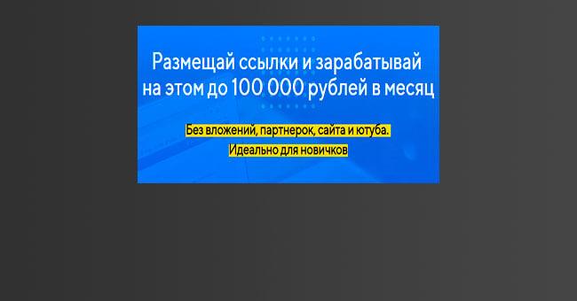 money-ssilki