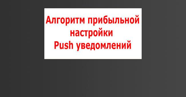 push-algoritm