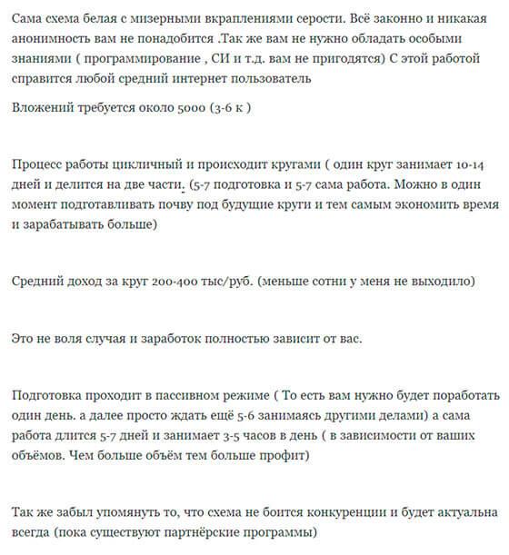 sxema-tovarka-1