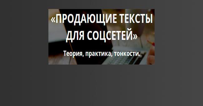 text-social