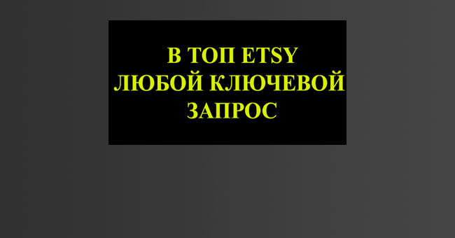 top-etsy