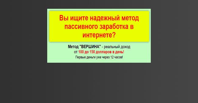 vershina