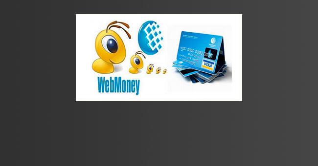 webmoney-biz