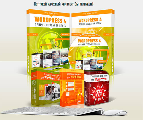 worspress4-1