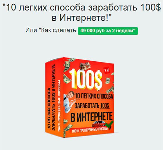 100baxov-1