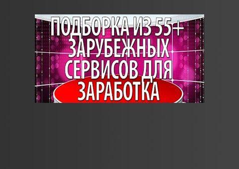 55servisov