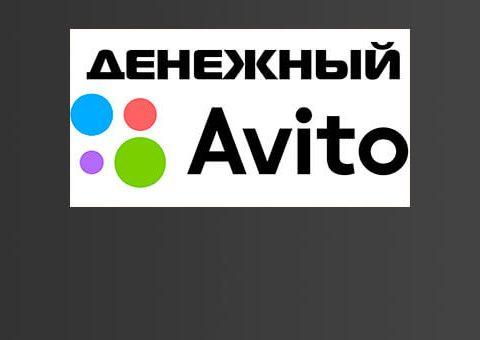 avito-money-kurs