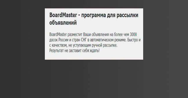 boardmaster