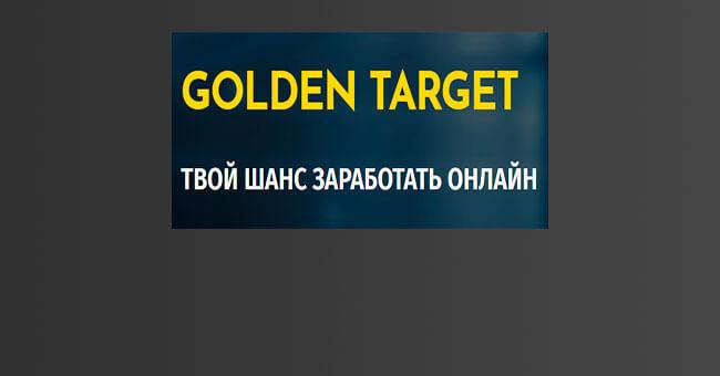 golden-target