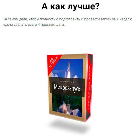microzapusk-1