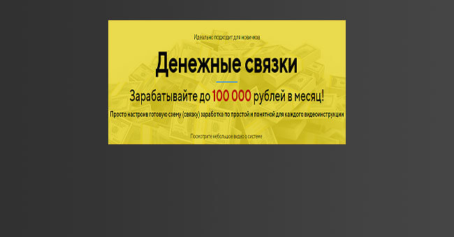 money-svyazka
