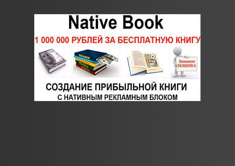 nativi-book