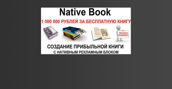 nativi-book