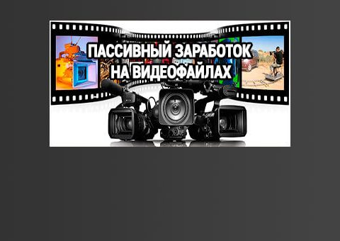 videopassiv