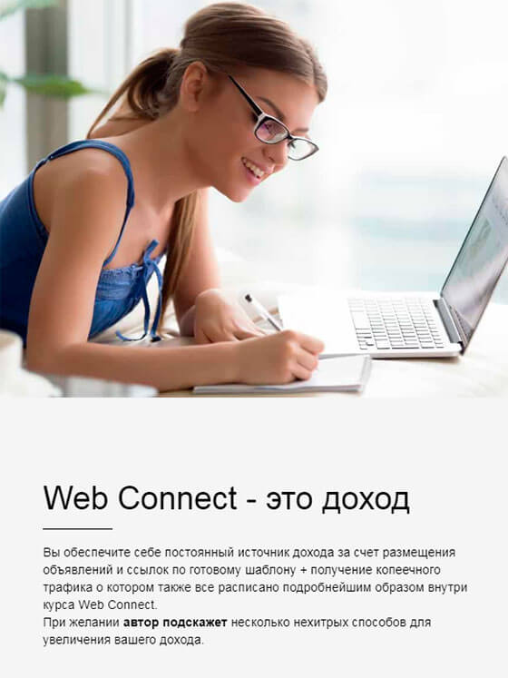 web-connect-1