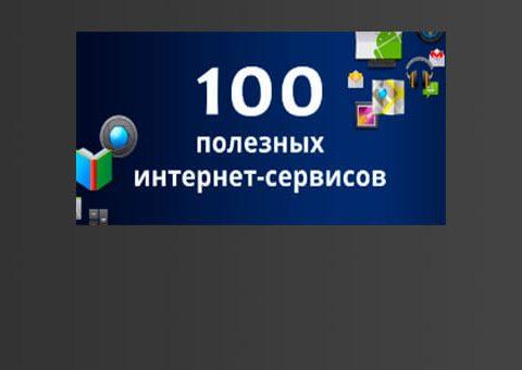 100servisov