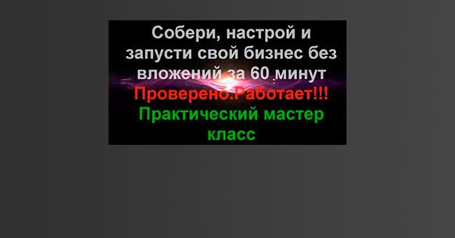 biznes-60minyt