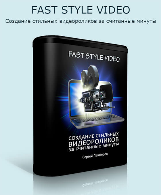 faststyle-1