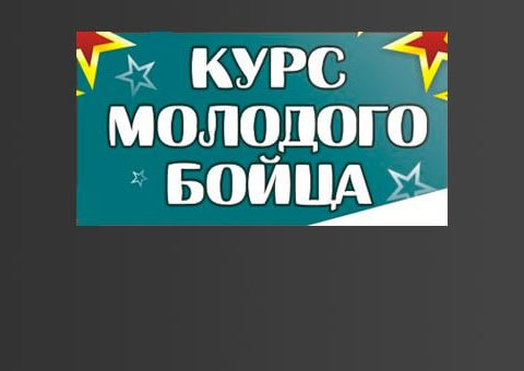 kmb-kyrs
