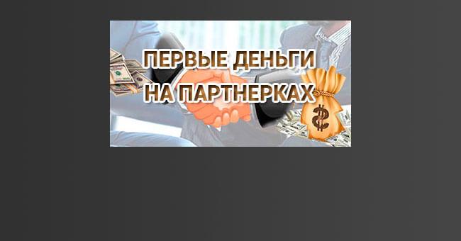 money-na-prtnerkax