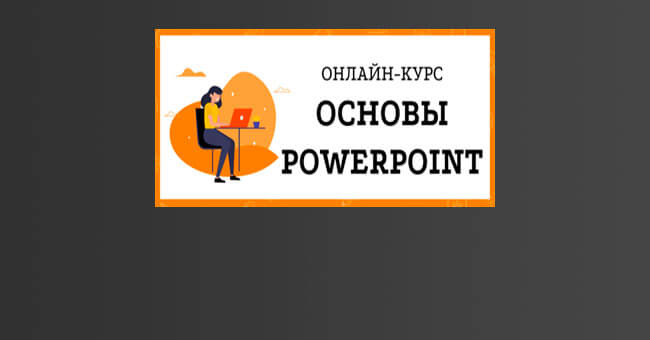 powerpoint-osnova
