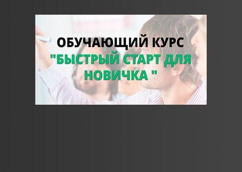 start-novichok