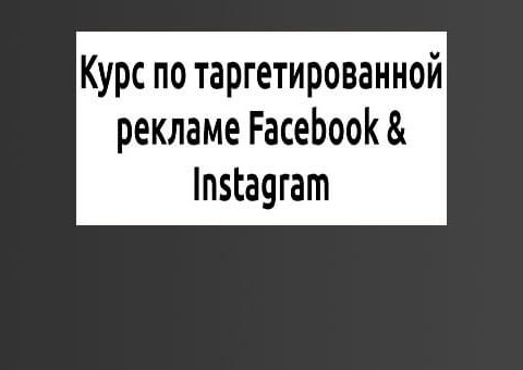 target-facebook-insta