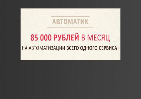 avtomatic