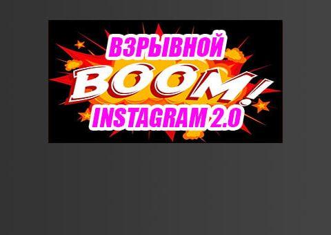 boom-instagram