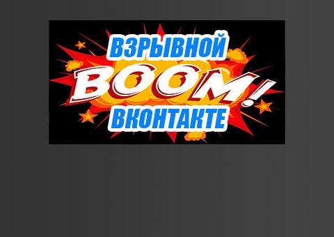 boom-vkonakte