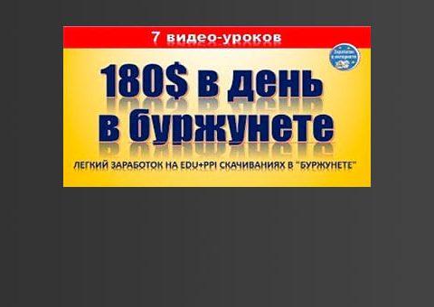burjunet180