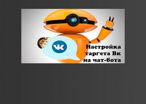 chatbot-vk