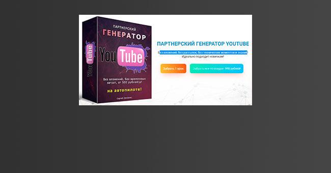 generator-youtube