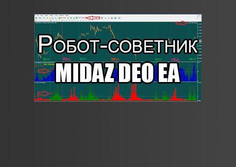 midaz-deo
