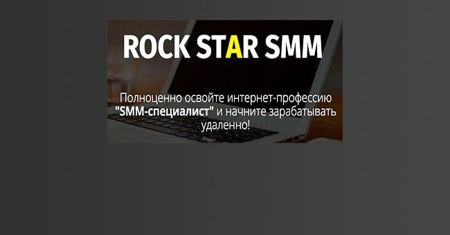 rock-smm