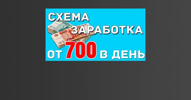 sxema700