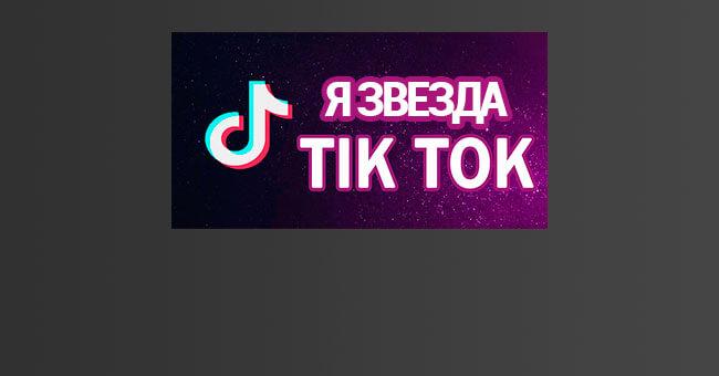 Tiktok-star
