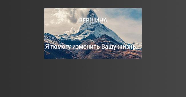 vershina-kyrs