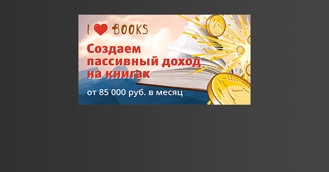 books-passiv