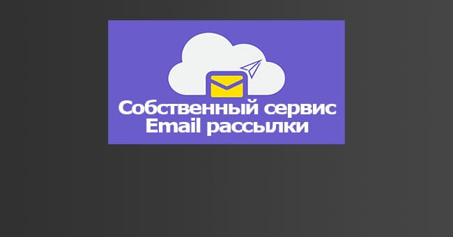 emailservis