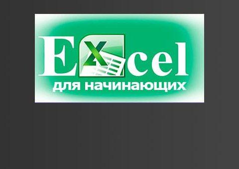 excel-novichok