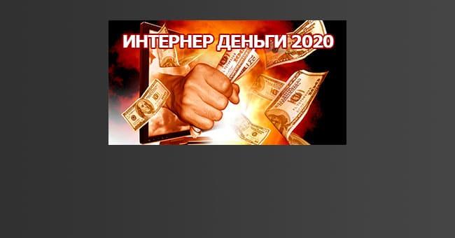 money-inet20