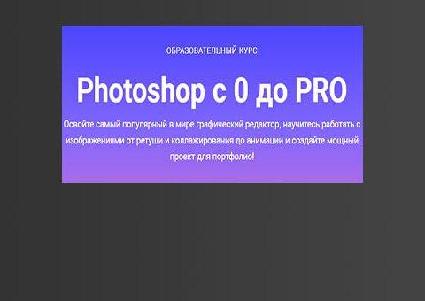 photoshop-profi